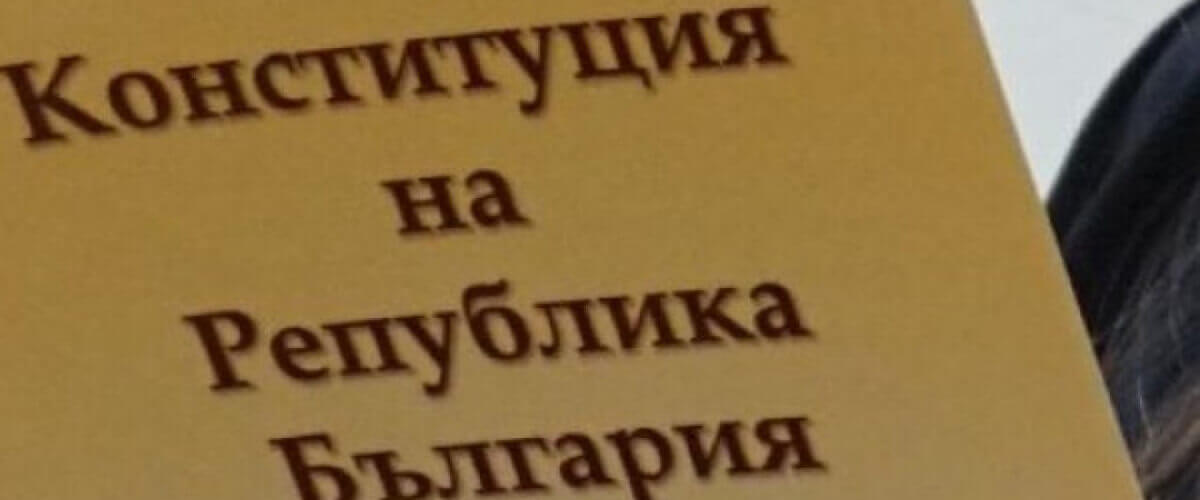 Конституция на Република България – Научи и защити ПРАВАТА си!