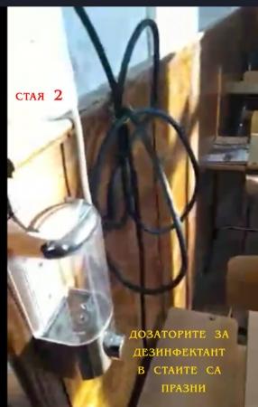 Стая 2 - СУ Климент Охридски, гр. Сухиндол