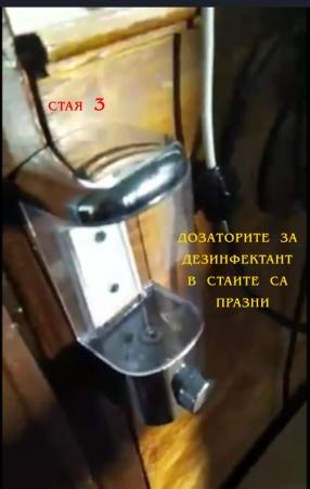Стая 3- СУ Климент Охридски, гр. Сухиндол