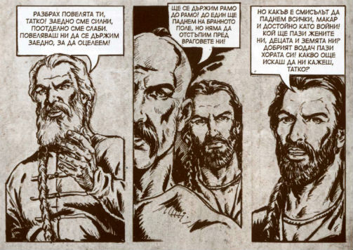 Заветът на Хан Кубрат